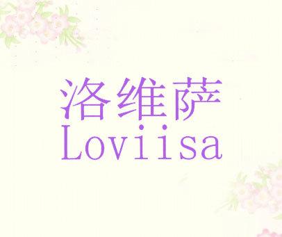 洛维萨-LOVIISA