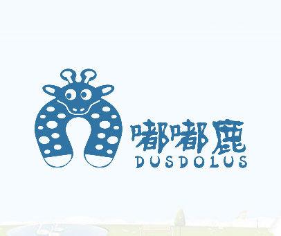 嘟嘟鹿-DUSDOLUS
