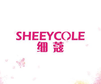 细蔻-SHEEYCOLE