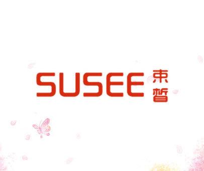 束皙-SUSEE