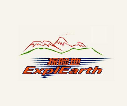 探险地-EXPLEARTH