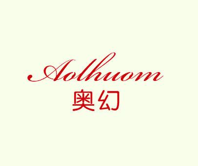 奥幻-AOLHUOM