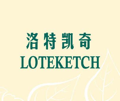 洛特凯奇-LOTEKETCH