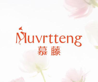 慕藤-MUVRTTENG