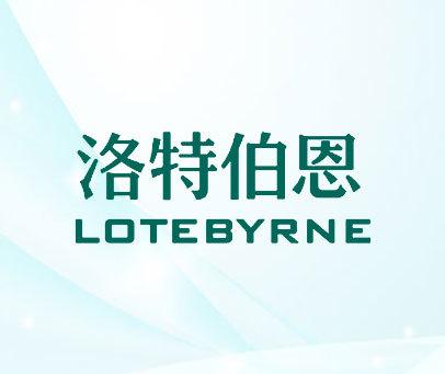 洛特伯恩-LOTEBYRNE