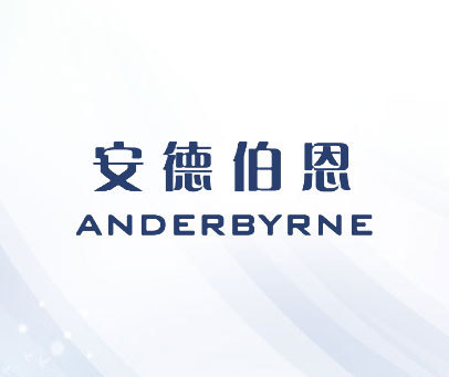 安德伯恩-ANDERBYRNE