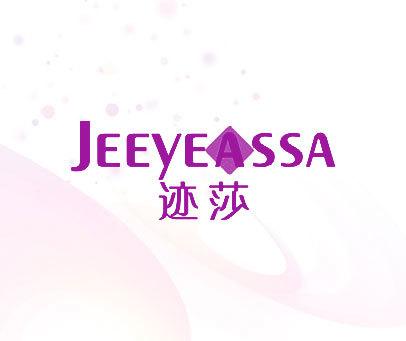 迹莎-JEEYEASSA