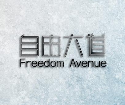 自由大道-FREEDOM-AVENUE