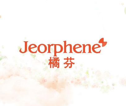 橘芬-JEORPHENE