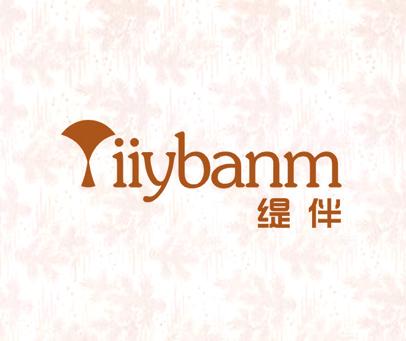 缇伴-TIIYBANM