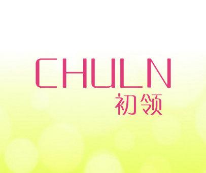 初领-CHULN