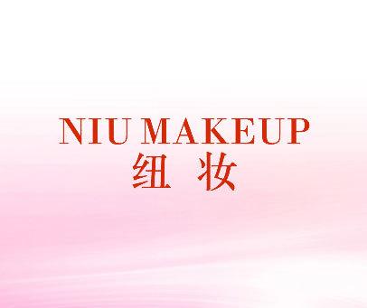 纽妆-NIUMAKEUP