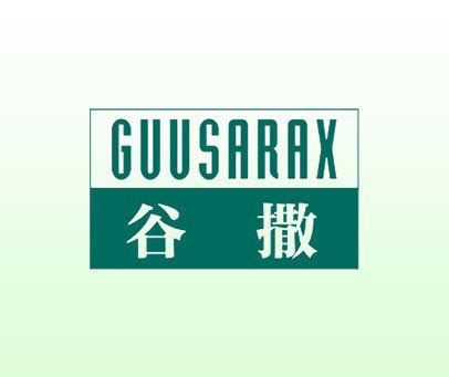 谷撒- GUUSARAX