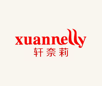 轩奈莉-XUANNELLY