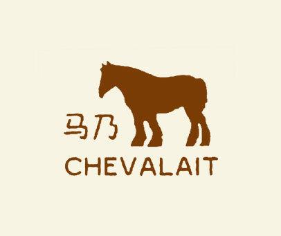 马乃-CHEVALAIT