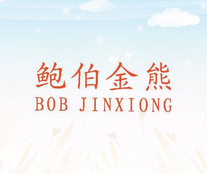 鲍伯金熊-BOB-JINXIONG