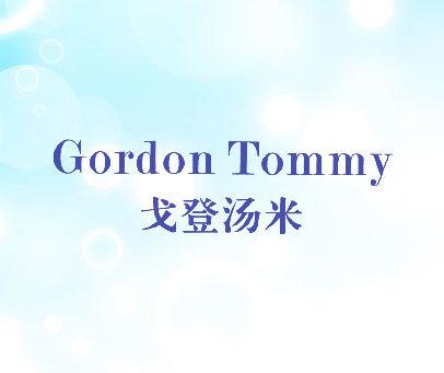 戈登汤米-GORDON-TOMMY