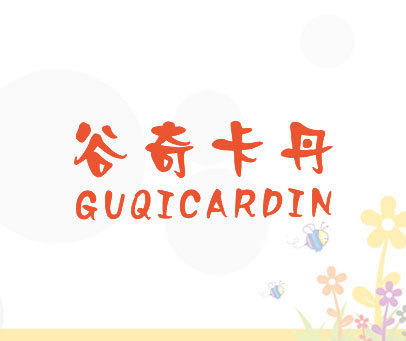 谷奇卡丹-GUQICARDIN