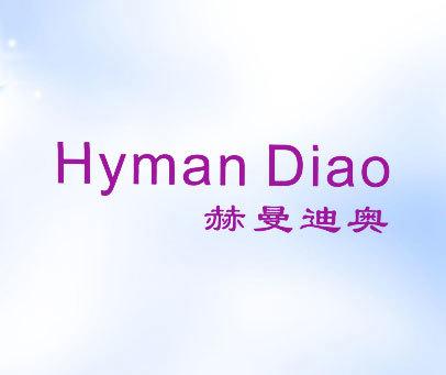 赫曼迪奥-HYMAN-DIAO