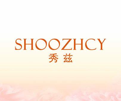 秀兹-SHOOZHCY