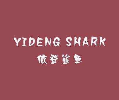 依登鲨鱼-YIDENG-SHARK