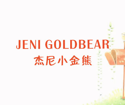 杰尼小金熊-JENI-GOLDBEAR