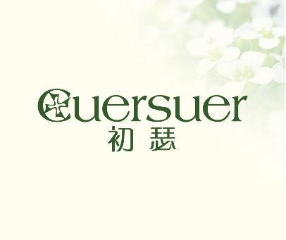 初瑟-CUERSUER