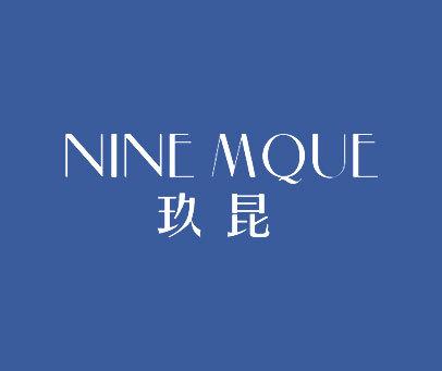 玖昆-NINE-MQUE
