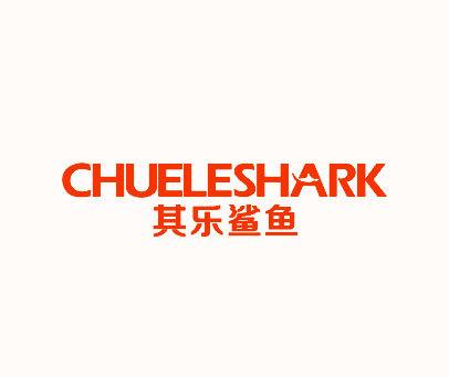 其乐鲨鱼-CHUELESHARK