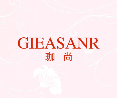 珈尚-GIEASANR