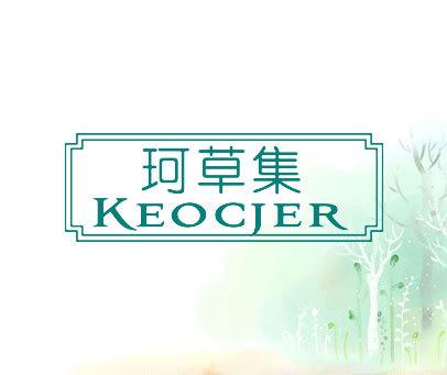 珂草集-KEOCJER