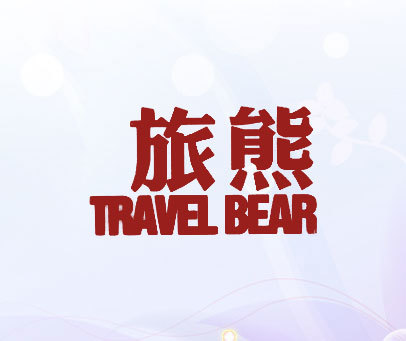 旅熊-TRAVEL-BEAR