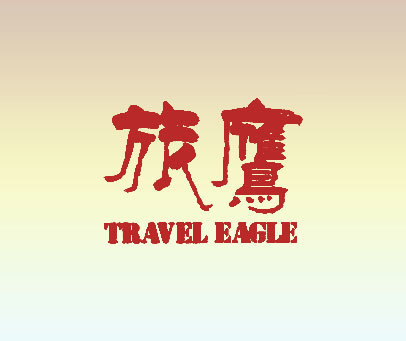 旅鹰-TRAVEL-EAGLE