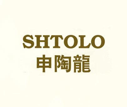 申陶龙-SHTOLO