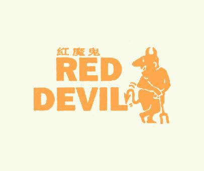 红魔鬼-RED-DEVIL