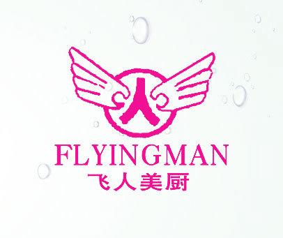 飞人美厨-人-FLYINGMAN