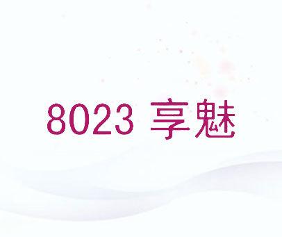 8023-享魅