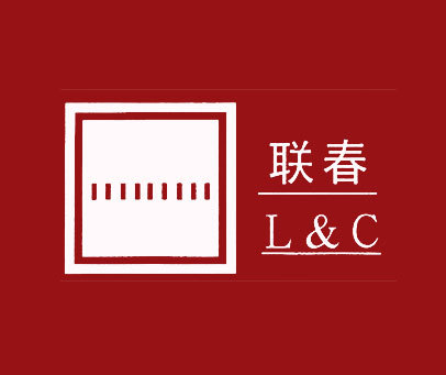 联春-L&C