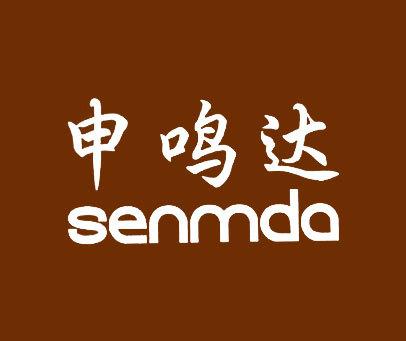 申鸣达-SENMDA