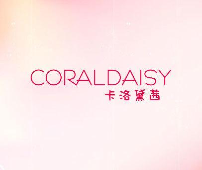卡洛黛茜-CORALDAISY