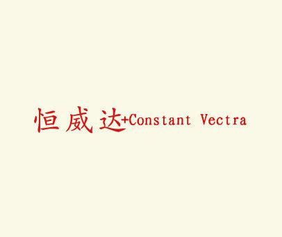 恒威达-CONSTANT-VECTRA