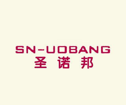 圣诺邦-SN-UOBANG