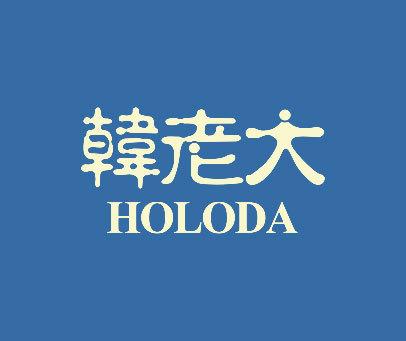 韩老大-HOLODA