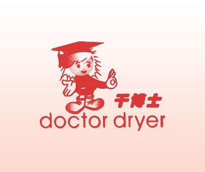干博士-DOCTOR-DRYER