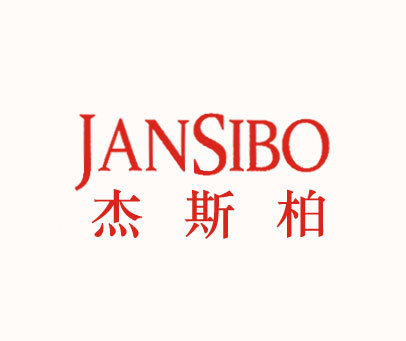 杰斯柏-JANSIBO