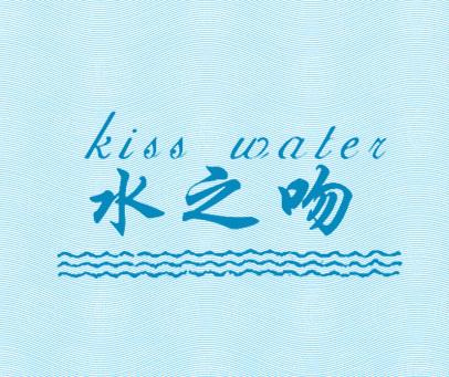 水之吻- KISS WATER