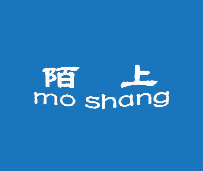 陌上-MO-SHANG
