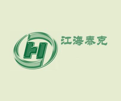 江海泰克 -H
