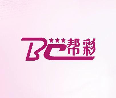 帮彩-BC