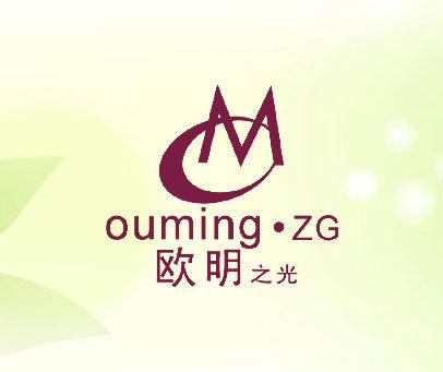 欧明之光-OUMING.ZG